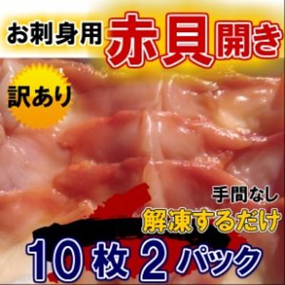 訳あり お刺身 赤貝 開き (10枚×2パック) のし対応 お歳暮 お中元 ギフト BBQ 魚介