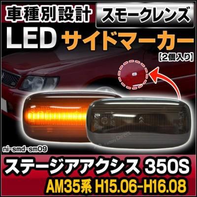 ll-ni-smd-sm09 スモークレンズ STAGEA ステージアアクシス 350S (AM35系 H15.06-H16.08 2003.06-2004.08) LEDサイドマーカー LEDウインカー 純正交換 日産 ニ