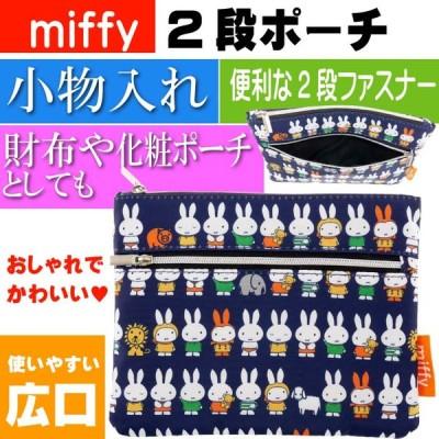 送料無料 miffy ミッフィー 2段ポーチ 小物入れ K-8764 キャラクターグッズ 化粧ポーチ Ap073
