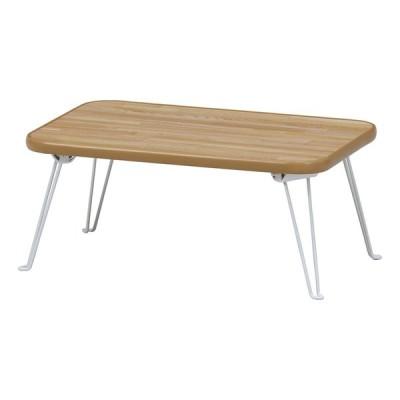 ちゃぶ台 45×30cm 折れ脚 折りたたみテーブル 折り畳み ローテーブル センターテーブル リビングテーブル 小さい コンパクト 省スペース ナチュラル