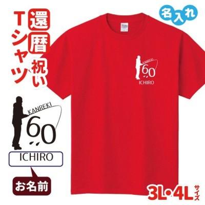 還暦祝い プレゼント Tシャツ 名入れ無料 趣味(釣り B) 3L 4L ビッグサイズ男性 女性 誕生日 60歳 お祝い 両親へ 孫から サプライズ