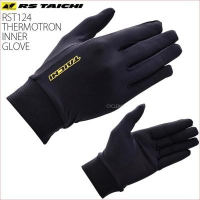 《あすつく/ネコポス対応》〔RSタイチ〕 RST124 サ−モトロンインナーグローブ さらさら 防寒 防風 寒さ対策 手袋 アールエスタイチ RSTAICHI