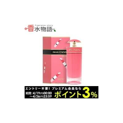プラダ PRADA キャンディ グロス オードトワレ 80ml EDT SP fs 【香水 レディース】【あすつく】