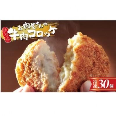 【佐賀県産和牛使用】お肉屋さんの牛肉コロッケ30個セット