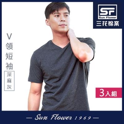 男短T恤 三花SunFlower彩色V領短袖衫.男內衣(3件)-深麻灰