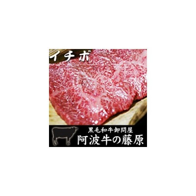 黒毛和牛 イチボ 100g ( 焼肉 うすめ ブロック ステーキ ) 阿波牛の藤原 牛肉 国産