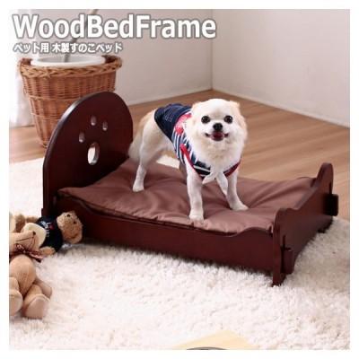 ペット用 木製すのこベッド 本格仕様のペット用ベッド