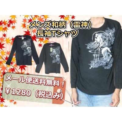 メンズ和柄(雷神)長袖Tシャツmt283-raijin A2