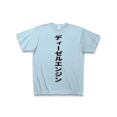 ディーゼルエンジン Tシャツ Pure Color Print(ライトブルー)