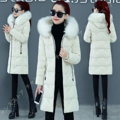 レディース ダウンジャケット 冬 厚手 防寒服 アウトドア ロングコート フードコート 無地 ファー 防風 柔らかい 中綿コート 細身見せ 軽量 ファッション