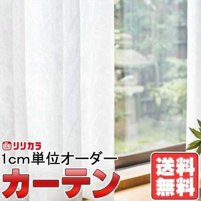 カーテン&シェード リリカラ オーダーカーテン FD Lace FD53522 レギュラー縫製仕様 約2倍ヒダ