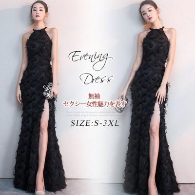 無袖 セクシーパーティードレス ワンピース イブニングドレスレディース ファッション
