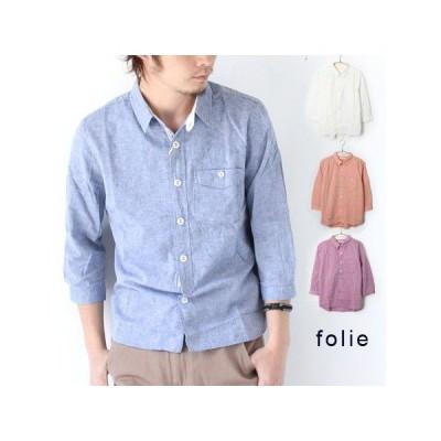 パラシュートシャツ メンズ 7分袖 folie 綿麻 シャンブレ シャツ 釦 7分袖シャツ