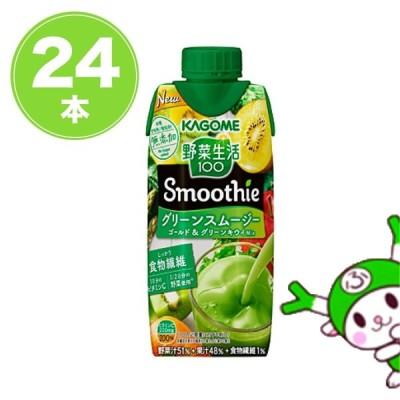 野菜生活100 SMOOTHIE グリーンスムージーMIX330ml×24本