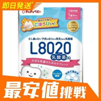 チュチュベビー L8020乳酸菌 タブレット ヨーグルト風味 90粒