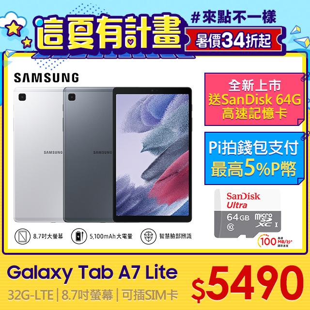 SAMSUNG Galaxy Tab A7 Lite LTE (3G/32G)