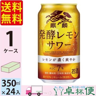 送料無料 キリン 麒麟 発酵レモンサワー 350ml缶×1ケース(24本入り)