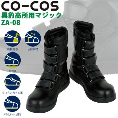 CO-COS コーコス ZA-08 黒豹 高所用 安全靴 作業靴 長靴 ブーツ 鋼製先芯 耐油底 ツマ先カカト本革   メーカー在庫・お取り寄せ品