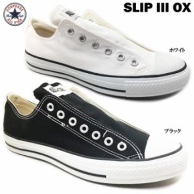 コンバース オールスター スリップ3 OX CONVERSE ALL STAR SLIP III OX メンズ レディース ユニセックス 男女兼用 スリッポン スニーカ