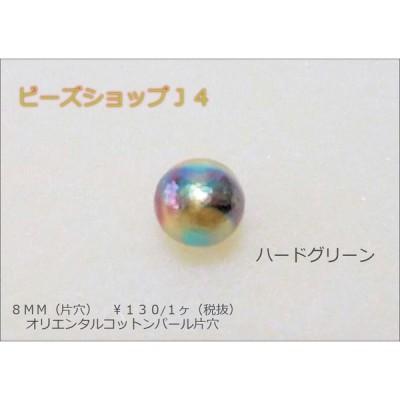 オリエンタルコットンパール片穴8MM(1ケ)