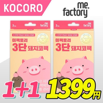 [MEFACTORY] 💓1+1💓 3段 ピッグ 鼻パック💓 皮脂・毛穴ケア / 黒ずみ・角栓ケア / ブラックヘッド / 3回分セット / 3 Step Piggy Nose Strip