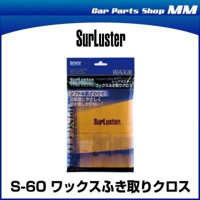 【ネコポス可能】SurLuster シュアラスター S-60 ワックスふき取りクロス