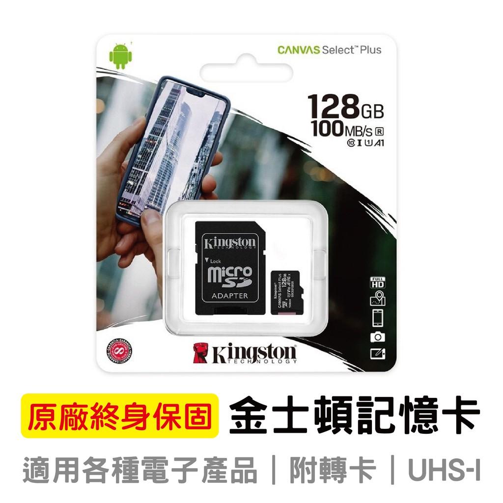 金士頓 Kingston Micro SD U1 C10 記憶卡 32G 64G 128G