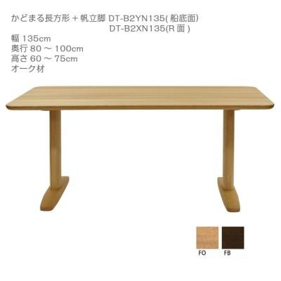 イバタインテリア オーダー ダイニングテーブル かどまる長方形/帆立脚 幅135cm 奥行80〜100cm DT-B2 オーク材【代引き不可】