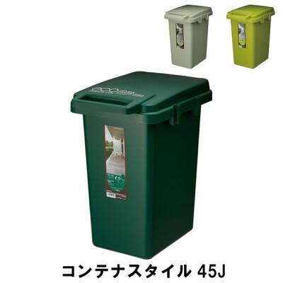 コンテナスタイル45J 幅34.1 奥行45.9 高さ57.5cm インテリア インテリア小物 置物 ゴミ箱