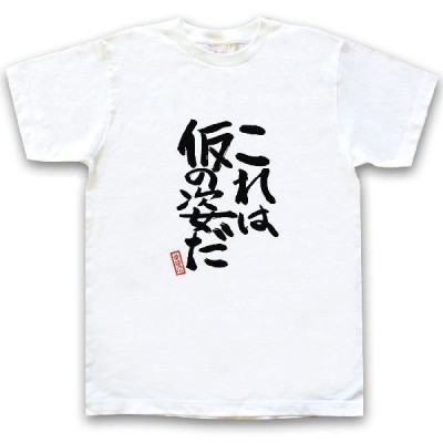 動物筆字Tシャツシリーズ 「これは仮の姿だ」半袖 ホワイト