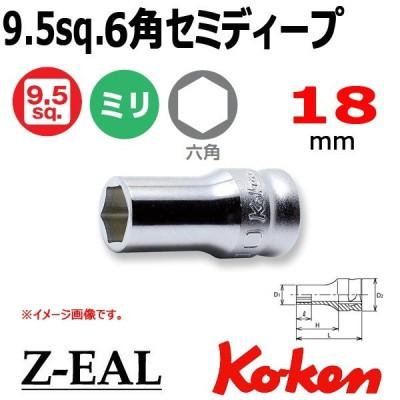 メール便可 Koken(コーケン)3/8SQ. Z-EAL ジール 6角セミディープソケット 18mm (3300XZ-18)