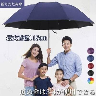 折りたたみ傘 軽量 十骨 メンズ 大きい 超軽量 大きいサイズ コンパクト 丈夫 カーボン 折り畳み傘 直経115cm 超撥水