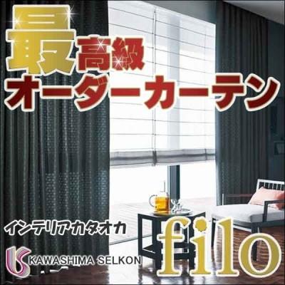カーテン 生地 を1m以上10cm単位で 購入 川島セルコン 高級オーダーカーテン filo hanoka ツキガサ FF1069〜1072