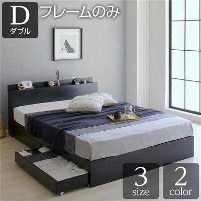 ベッド 収納付き 引き出し付き 木製 棚付き 宮付き コンセント付き シンプル グレイッシュ モダン ブラック ダブル ベッドフレームのみ