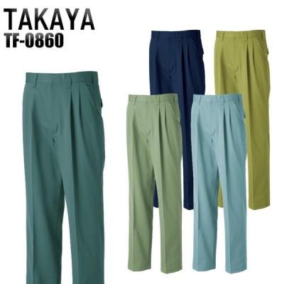 作業服 作業着 秋冬用  ツータックパンツ タカヤTAKAYAtf-0860
