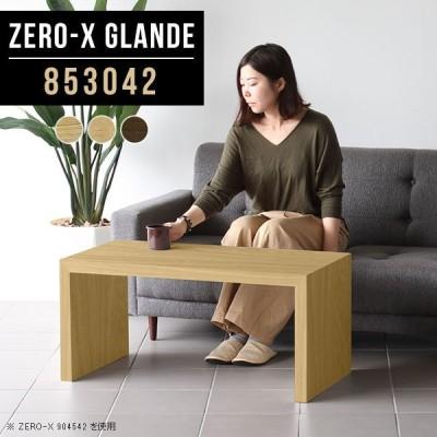 カフェテーブル サイドテーブル ローテーブル コンパクト コの字 コーヒーテーブル デスク リビングテーブル 1人暮らし モダン リビング