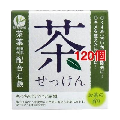 茶せっけん ( 80g*120個セット )