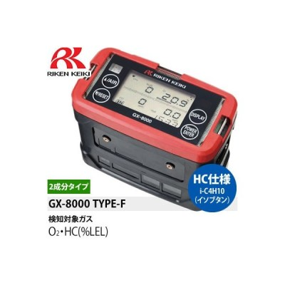 理研計器 GX-8000(TYPE-F) i-C4H10(イソブタン)検知仕様ポータブルガスモニター