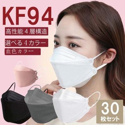 KF94マスク 30枚セット 血色カラー 不織布マスク 韓国規格 グレーマスク ブラックマスク 不織布4層フィルター メガネが曇りにくい 口紅が付きにくい 送料無料
