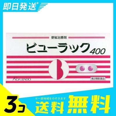 ビューラックA 400錠 便秘薬 下剤 市販 糖衣錠 皇漢堂製薬 3個セット  第2類医薬品