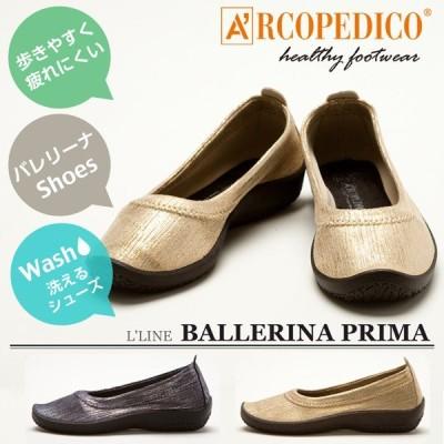 アルコペディコ 軽量 シューズ BALLERINA PRIMA 5061380 歩きやすく、疲れにくいを追求して作られたコンフォート レディース 靴 ペタンコ バレリーナ・プリマ
