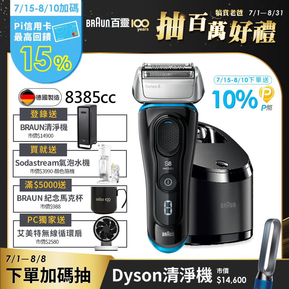 德國百靈BRAUN-8系列諧震音波電鬍刀8385cc