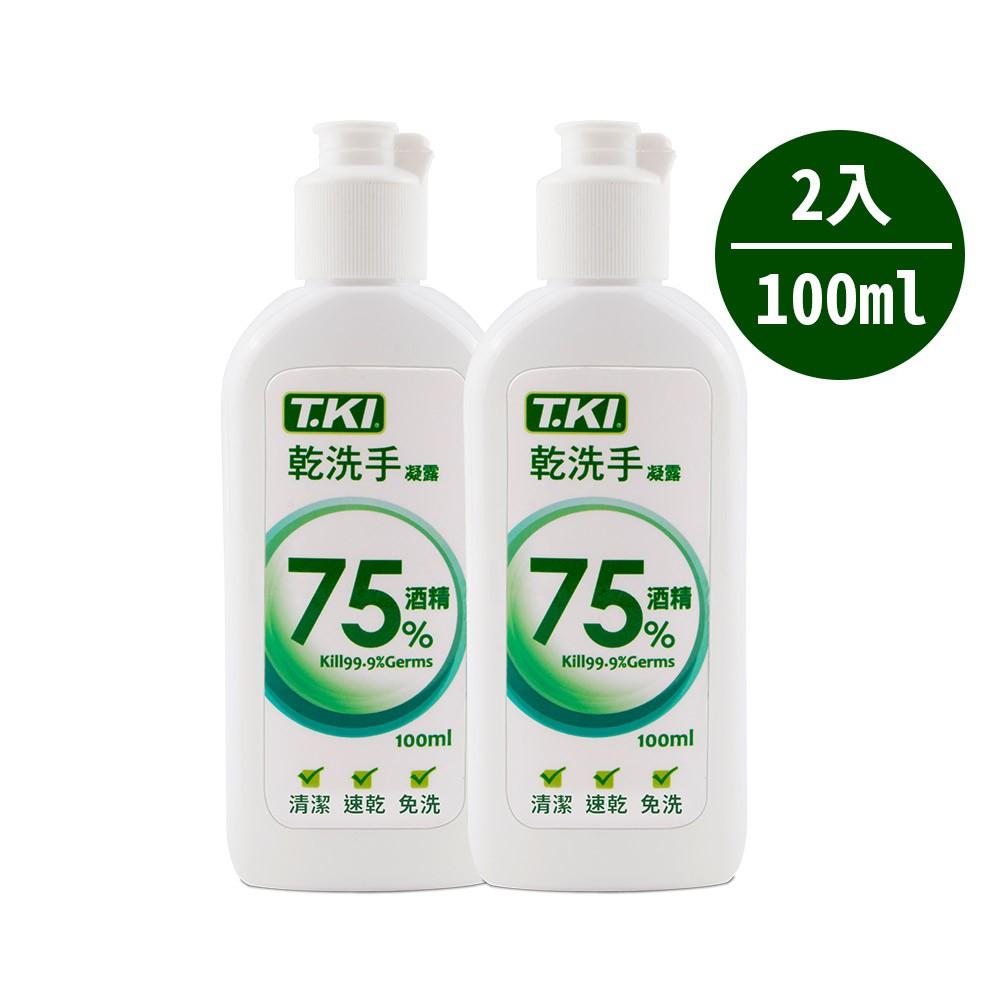 T.KI 75% 酒精 乾洗手凝露 超值2入組 100mlx2瓶 洗手 抗菌 速乾 隨身攜帶 現貨 蝦皮直送