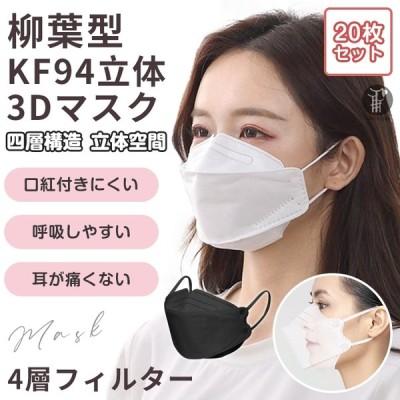 マスク 不織布 柳葉型 4層構造 個包装 口紅がつきにくい 20枚 30枚 60枚 大人用 3D 使い捨て 飛沫防止 息しやすい 小顔効果
