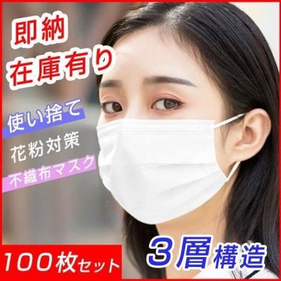 在庫有り マスク 100枚 使い捨て 白マスク 三層構造 不織布 防護マスク PM2.5対策 男女兼用 大人 風邪 花粉対策 フェイスマスク