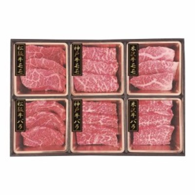 三大ブランド牛 焼肉食べ比べセット 単品