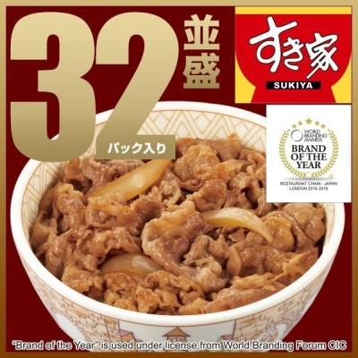 【期間限定】すき家 牛丼の具32パックセット おかず 肉 牛肉 食品 グルメ 冷凍食品 お取り寄せ