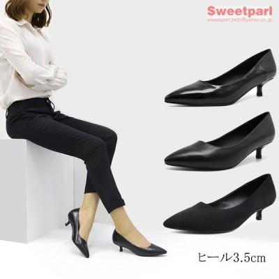 パンプス 走れるパンプス 痛くない 歩きやすい 靴 レディース フォーマルパンプス 通勤 黒 フォーマル 低反発 ヒール3.5cm
