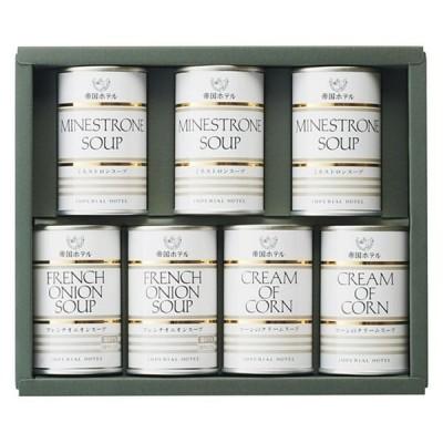 帝国ホテル スープ缶詰詰合せ 〈IHM-30A〉 内祝い 食品 ギフト お返し 香典返し