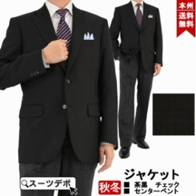 テーラードジャケット ビジネス メンズ 秋冬 茶黒 格子 チェック レギュラー 2M7C01-35